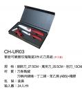 080-CH-UR03掌廚可樂膳玫瑰陶瓷3件式刀具組(手工盒)