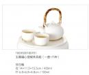 017-1B03S00180701玉圓福心提樑茶具組