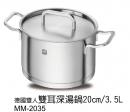 031-MM-2035德國雙人雙耳深湯鍋20CM 3.5L