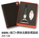 031-ZW-126德國雙人刨刀+異味去腥皂禮盒組