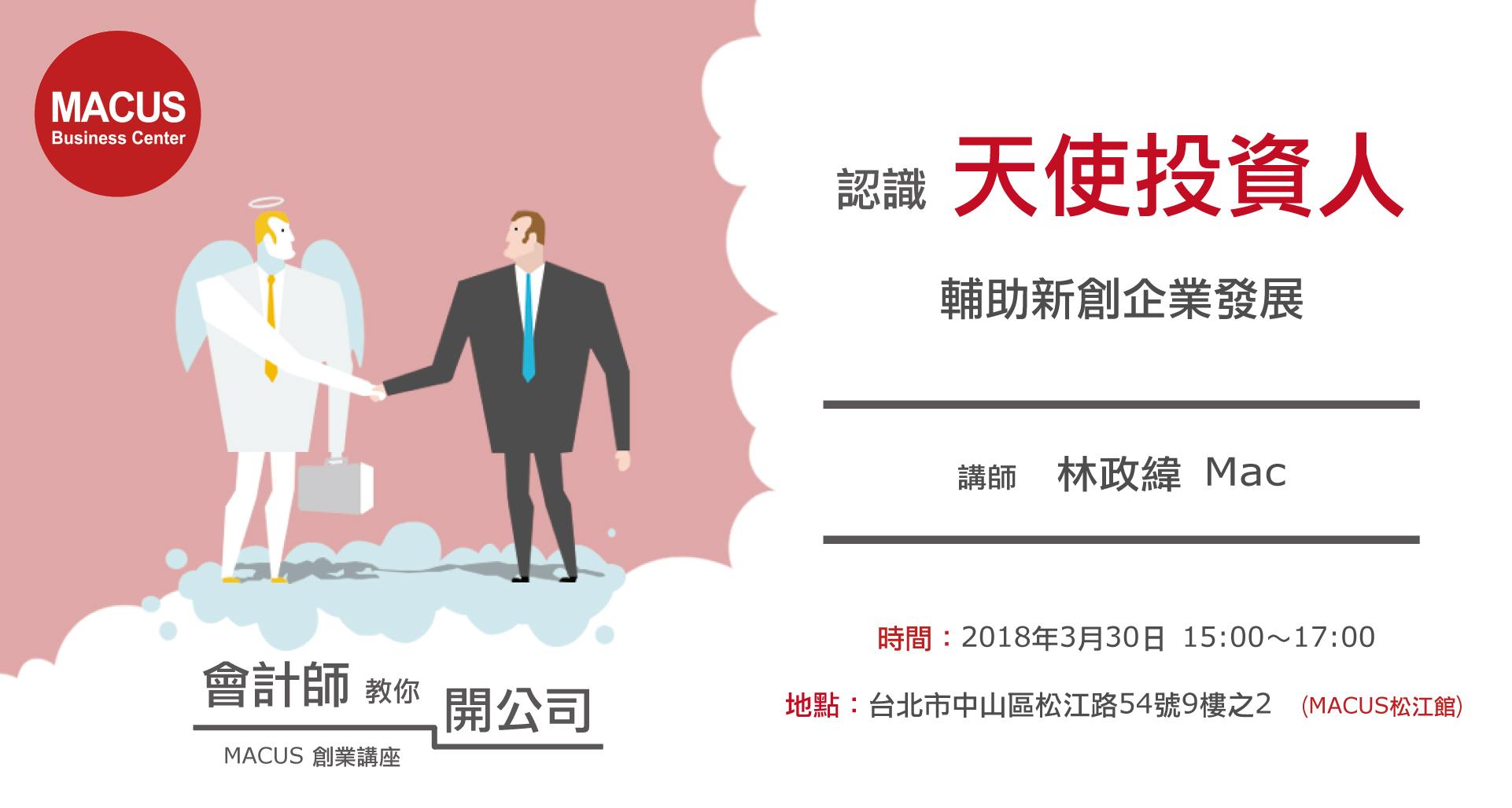 20180330-講座-認識天使投資人-電子條牌.jpg