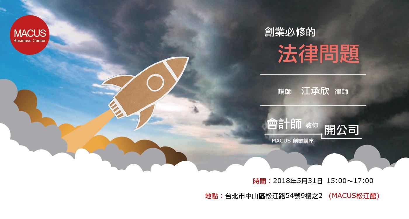 180601-講座-創業者必修的法律問題-rocket-官網-1400x750.jpg