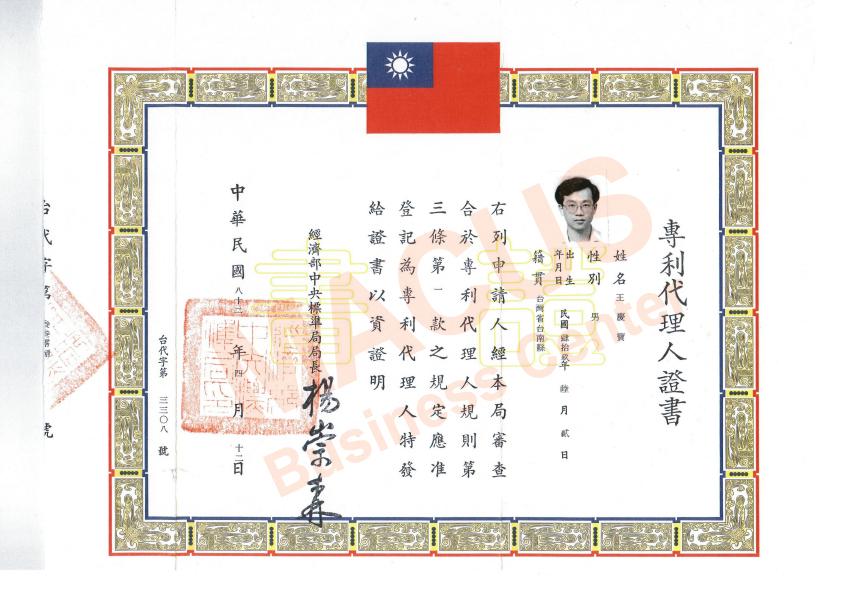 專利-王慶寶