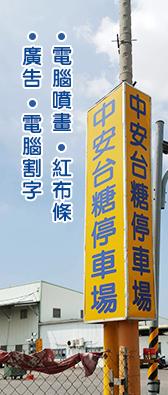東碁側欄_03.png
