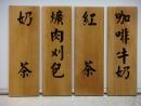 木匾菜單製作