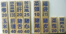 木製價目表看板
