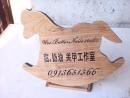 木頭招牌專家