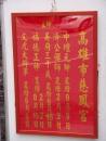 慈鳳宮..金字100.4.4