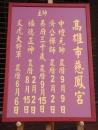 慈鳳宮.金字100.4.4