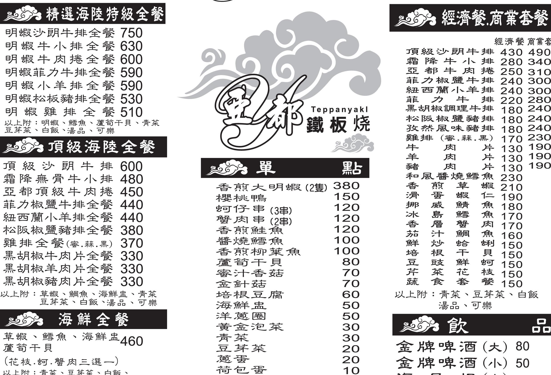 106-6-1亞都菜單.jpg