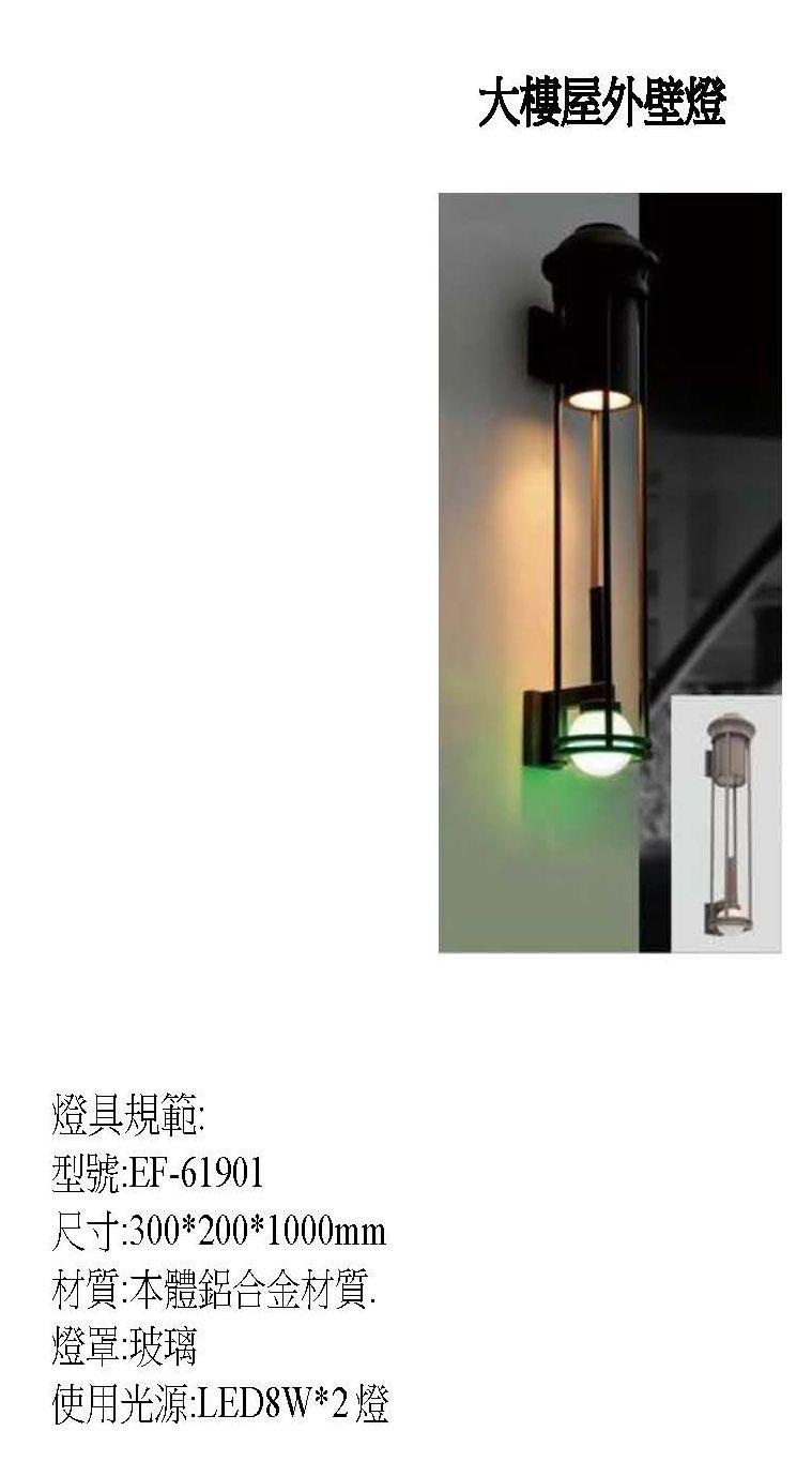 EF-61901大型壁燈.jpg