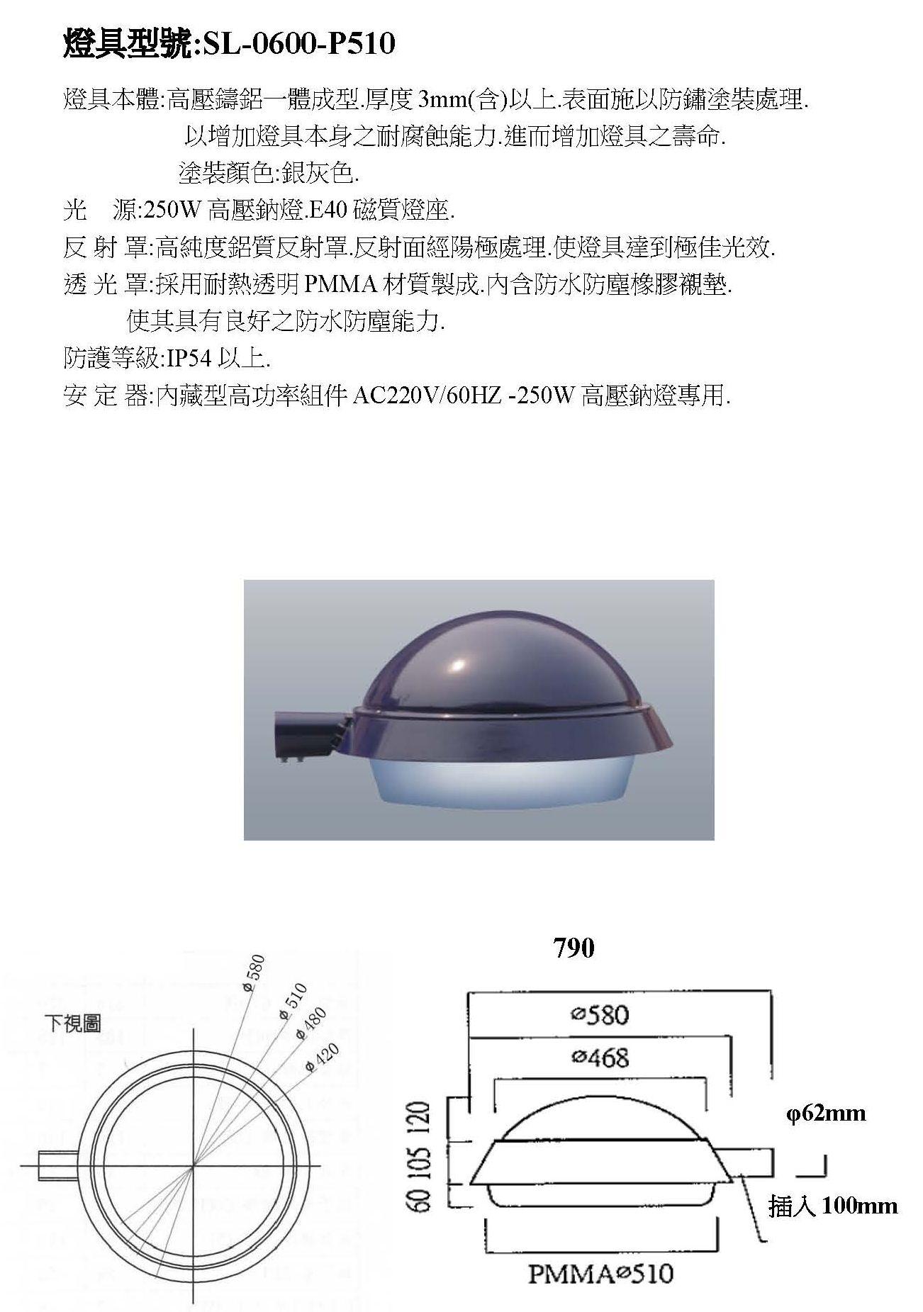 燈具型號SL-0600-P510-路燈.jpg