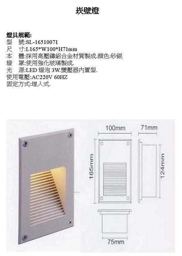 SL-16510071方形崁壁燈.jpg