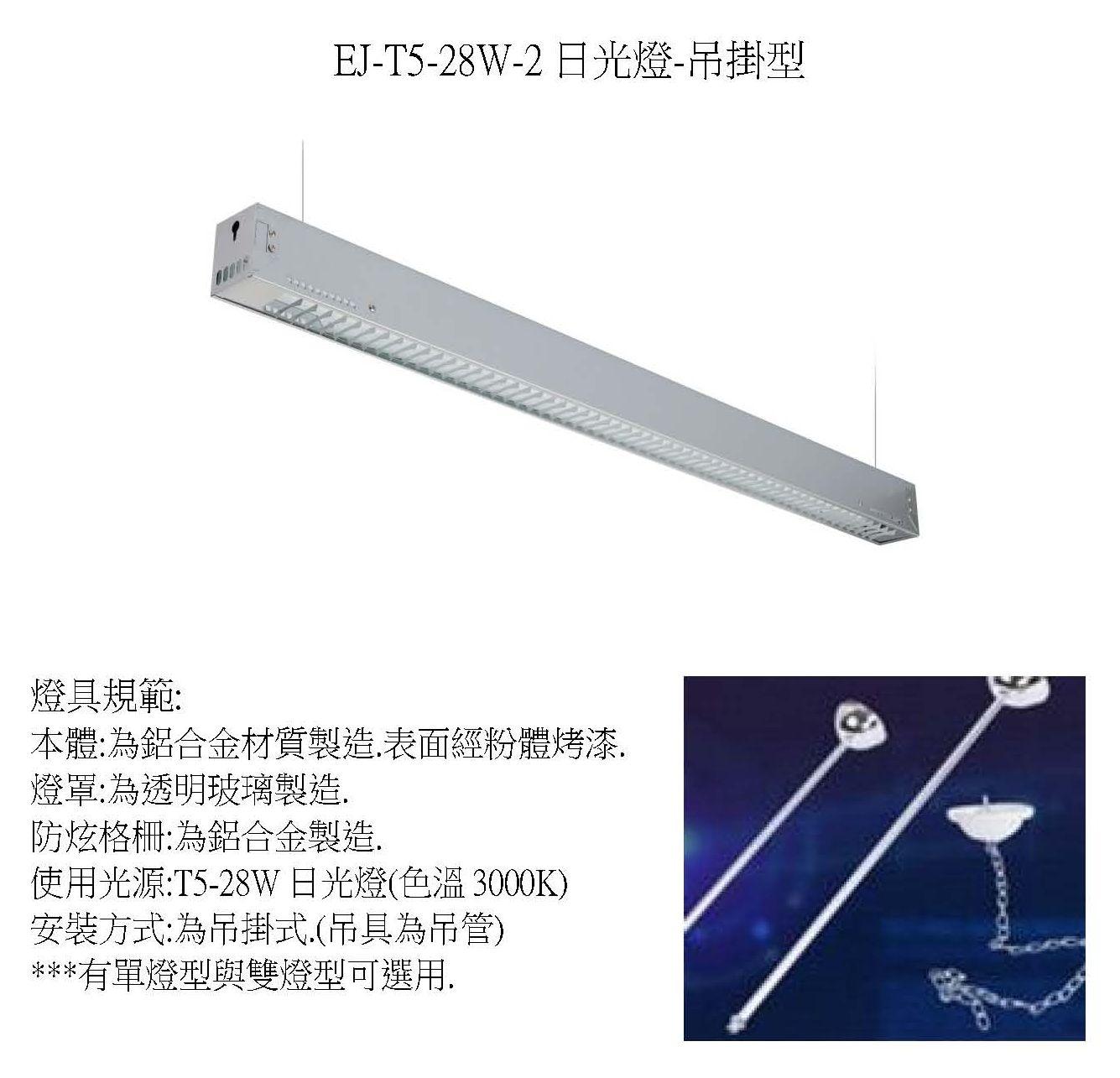 EJ-11857080-T5-28W日光型吊燈.jpg