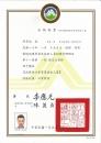 邵彥鈞-病媒防治證照
