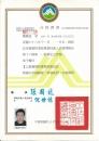 陳劉益-乙級廢棄物證照