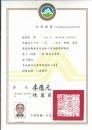 趙淵安-病媒防治證照