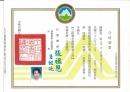陳劉益-乙級廢水證照