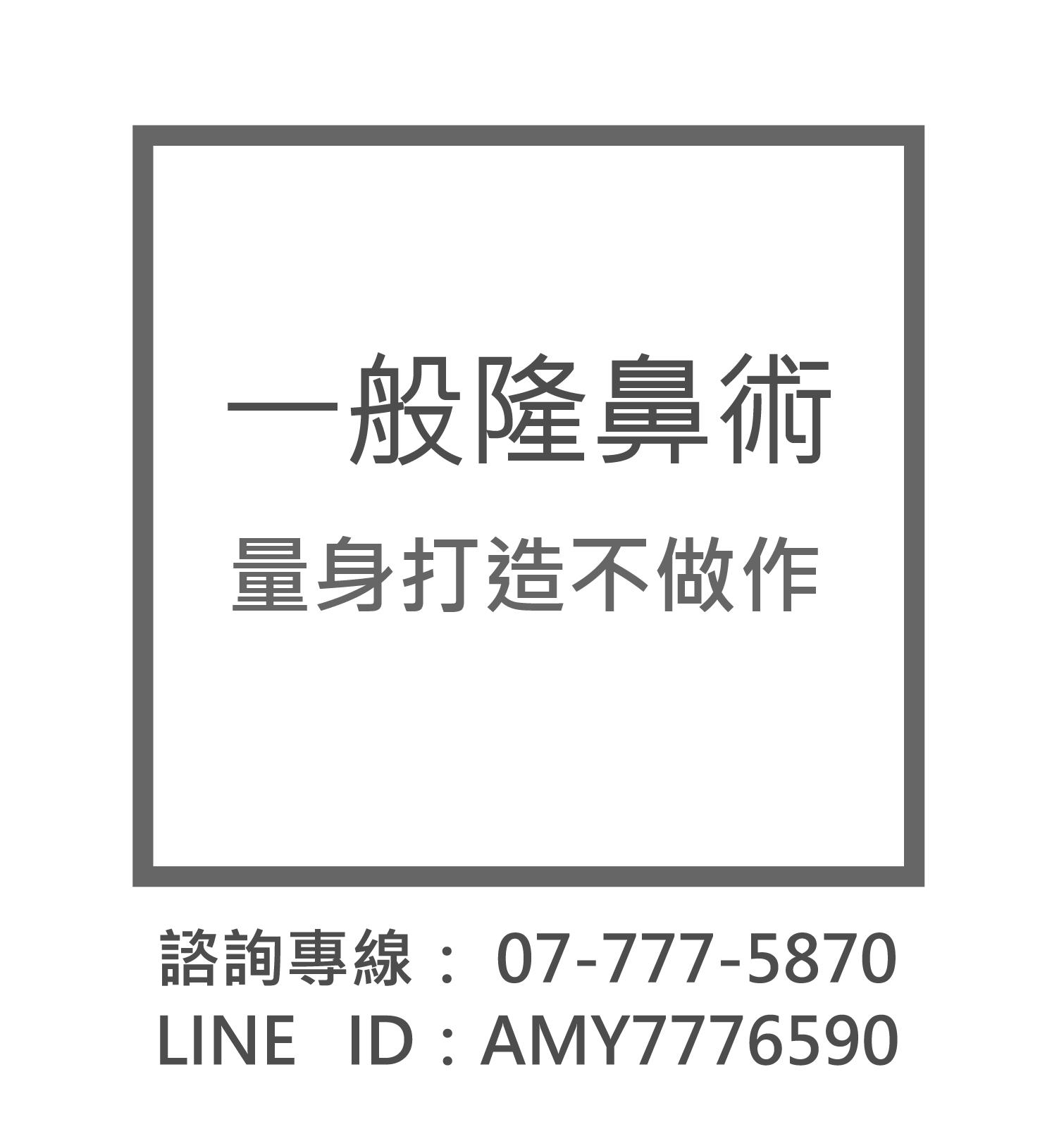 鼻子手術-79.png