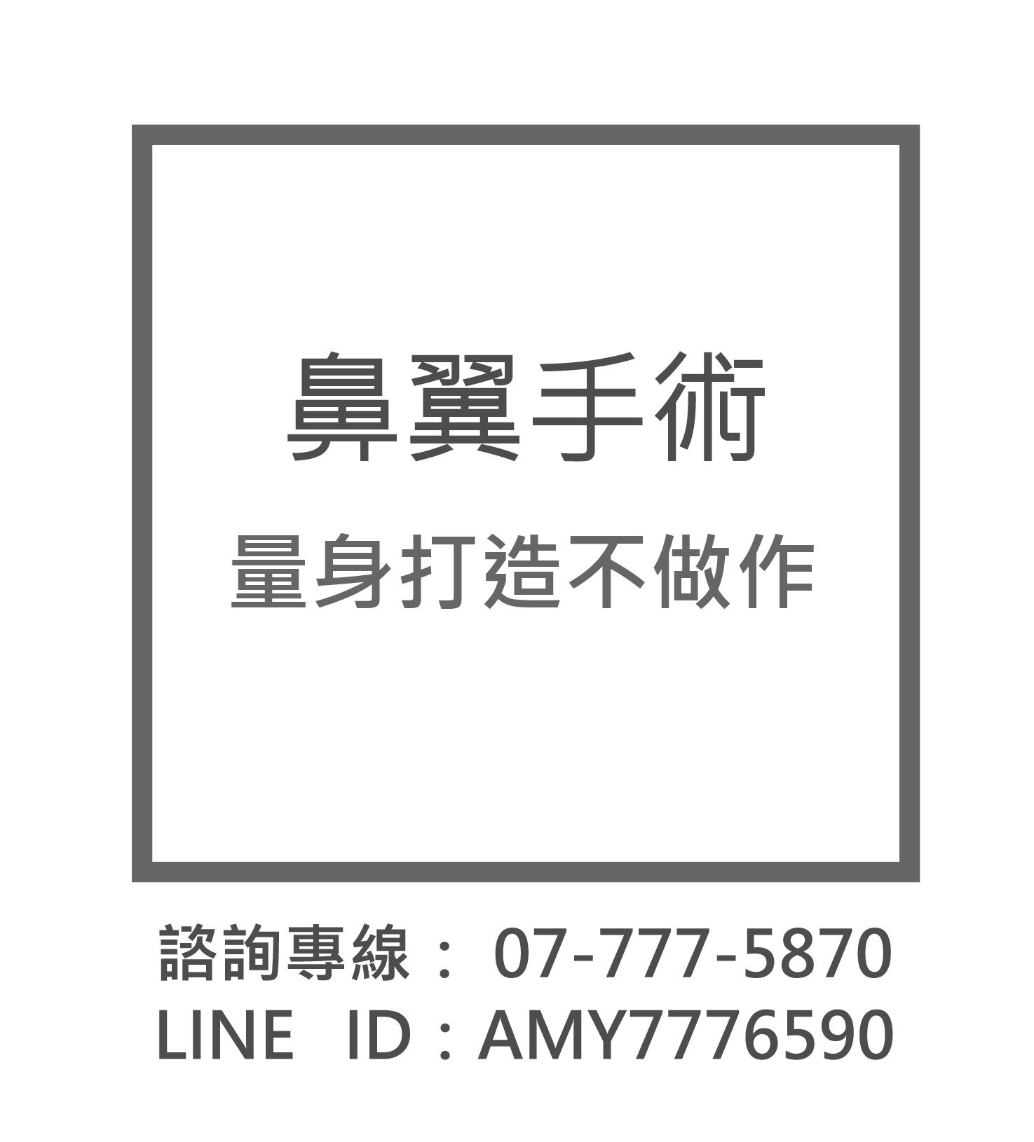 鼻子手術-81.png