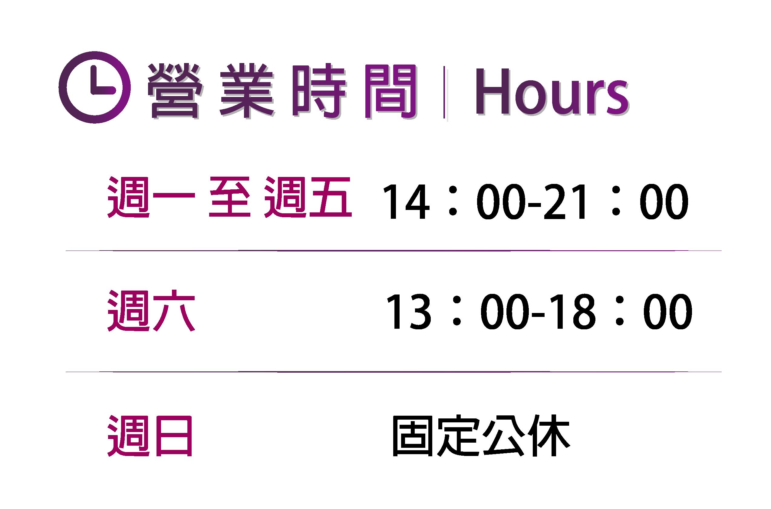營業時間-08.png