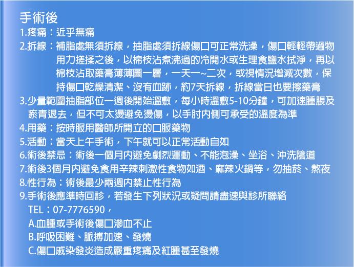 醫療項目-3-26.png