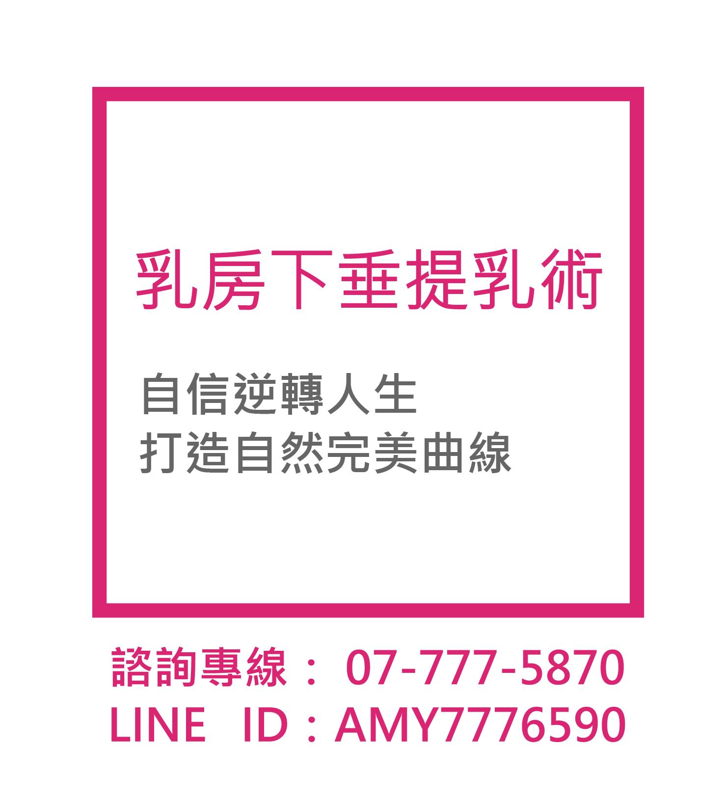 乳房下垂提乳術,羅仁傑醫師,美莉診所.png