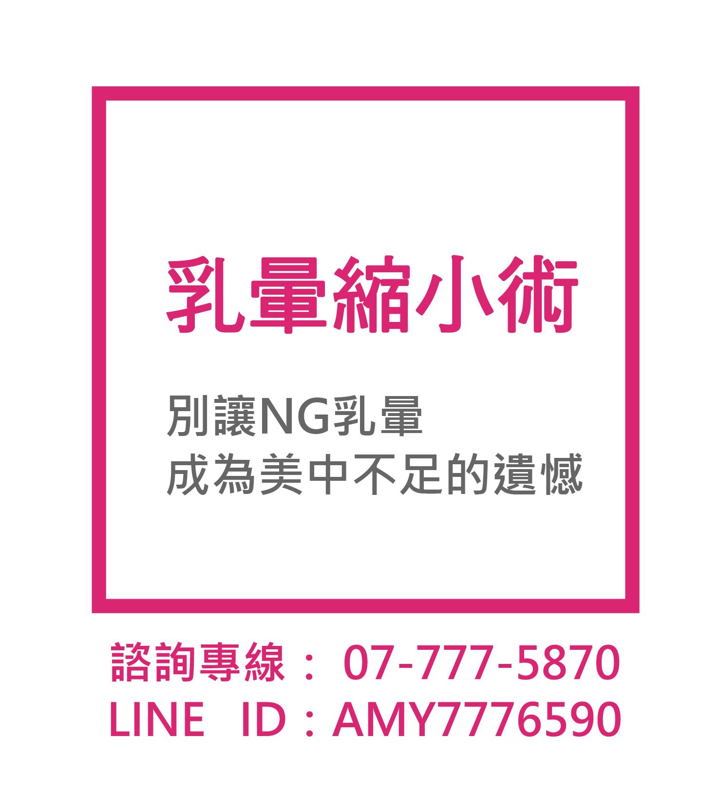 乳暈縮小術,羅仁傑醫師,美莉診所.png