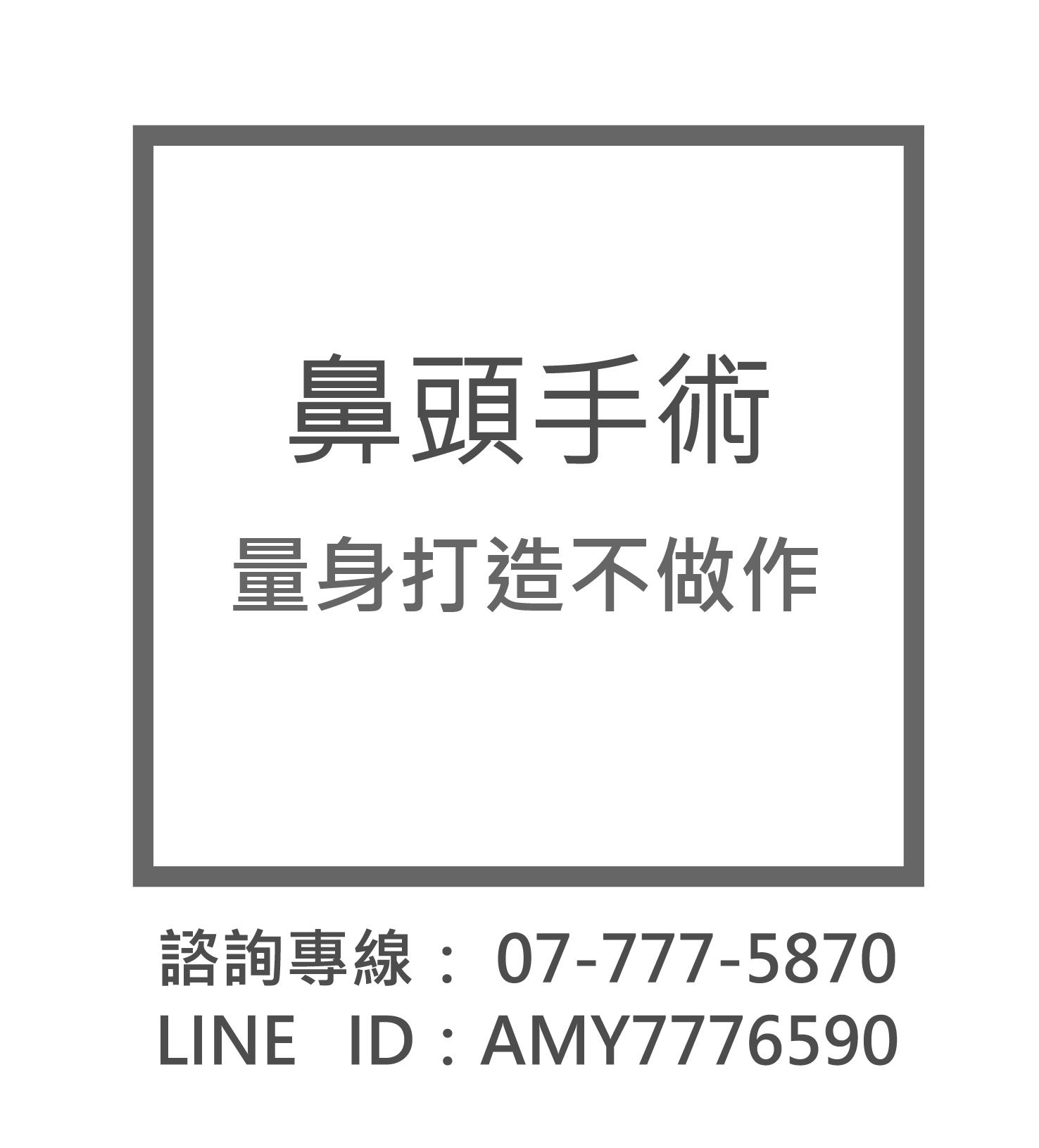鼻子手術-82.png