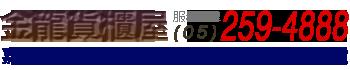 金龍貨櫃企業社
