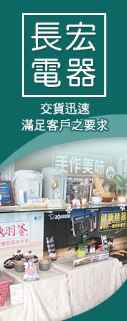 台南電器專賣店