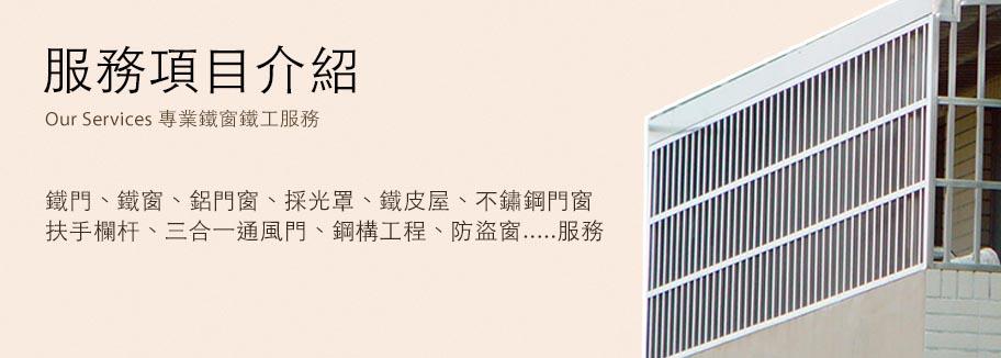 鑫鴻鐵鋁門窗服務項目.jpg