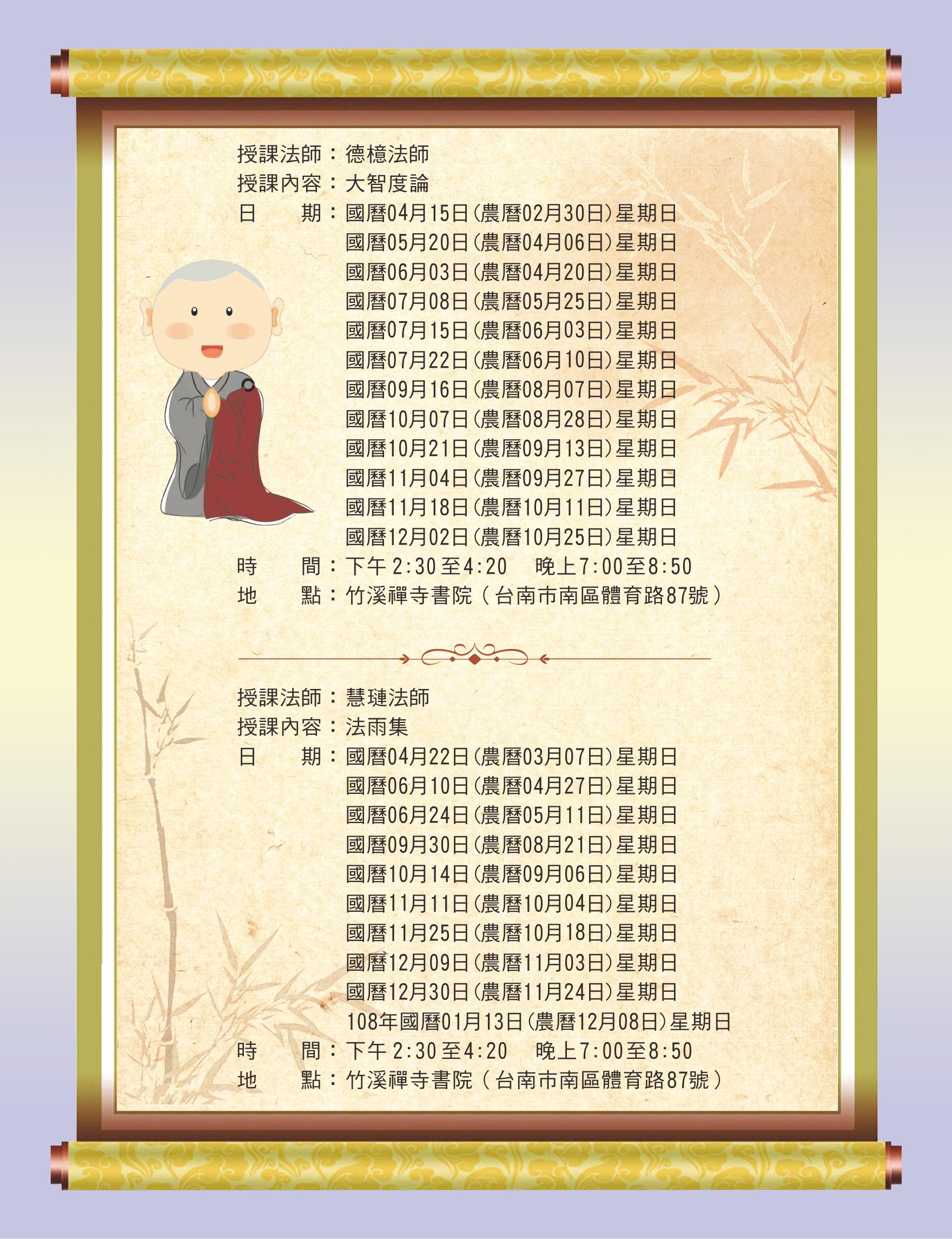 行事曆授課時間表.jpg