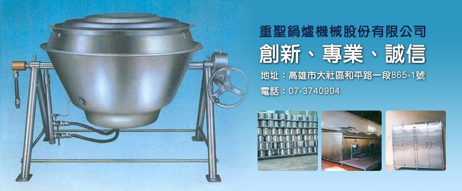重聖鍋爐機械股份有限公司