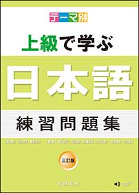 テーマ別上級で学ぶ日本語-練習問題集-三訂版.jpg