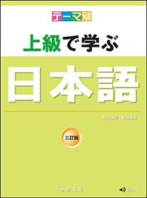 テーマ別上級で学ぶ日本語-三訂版.jpg