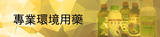 service-item-banner-pro.jpg