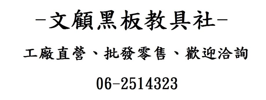 文顧黑板教具社