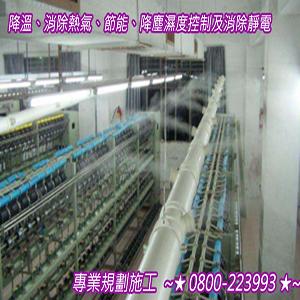 降溫、消除熱氣、節能、降塵濕度控制及消除靜電 0800-223993-8.jpg