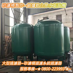 砂濾桶製作 鍋爐軟化除水垢設備 砂濾桶過濾系統過濾器 大型過濾器 0800-223993-6.j