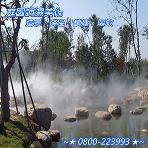 庭園調濕美化造景、降溫、鎮塵、驅蚊 0800-223993-12.jpg