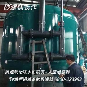 砂濾桶製作 鍋爐軟化除水垢設備 砂濾桶過濾系統過濾器 大型過濾器 0800-223993-2.j