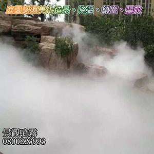庭園調濕美化造景、降溫、鎮塵、驅蚊 0800-223993-2.jpg