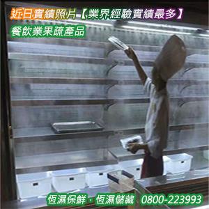 餐飲業果疏產品的恆濕保鮮,恆濕儲藏 0800-223993-4.jpg