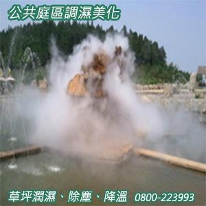 公共庭區調濕美化、草坪潤濕、除塵、降溫 0800-223993-12.jpg