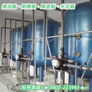 煉油廠、制藥廠、陶瓷廠、水泥廠 0800-223993-2.jpg