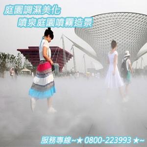 庭園調濕美化噴泉庭園噴霧造景 0800-223993-12.jpg