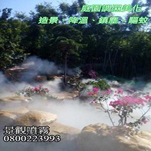 庭園調濕美化造景、降溫、鎮塵、驅蚊 0800-223993-4.jpg