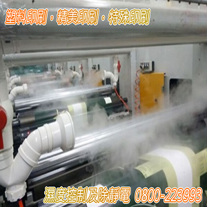 塑料印刷,精美印刷,特殊印刷的濕度控制及除靜電 0800-223993-2.jpg