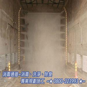 消毒通道~消毒、洗淨、除臭 0800-223993-8.jpg